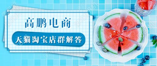 欢迎来到高鹏的个人网站,高鹏电商!!!
